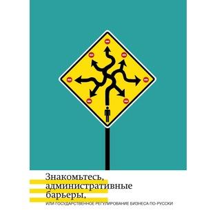 Купить Знакомьтесь, административные барьеры, или Государственное регулирование бизнеса по-русски
