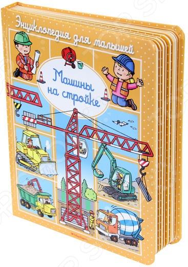 Машины на стройкеРазвитие от 0 до 3 лет<br>Эта книжка из серии энциклопедий для самых маленьких поможет детям познакомиться со строительными машинами. Малыши узнают, как строят дома и дороги, как роют тоннели. Серия Энциклопедия для малышей это замечательные книжки-малышки с чудесными иллюстрациями, которые расскажут маленьким читателям об окружающем их мире. Яркие и понятные картинки сопровождаются доступным и информативным текстом. Семь тем: наше тело, город, история, природа, животные, земля, космос темы, позволят расширить кругозор малыша и помогут родителям ответить на все вопросы любознательных почемучек. Развивающие задания и загадки не дадут малышу заскучать.<br>