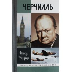 фото Черчилль