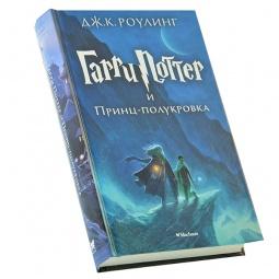 Купить Гарри Поттер и Принц-полукровка