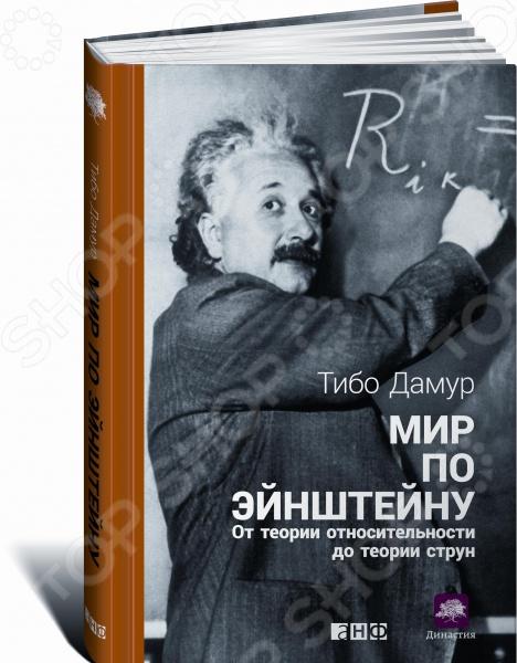 Мир по Эйнштейну. От теории относительности до теории струнАстрономия<br>Как зарождалась теория относительности Как повлияли революционные идеи Эйнштейна на представления о пространстве и времени, на науку и технику Каково их место и значение в сегодняшней науке Книга дает читателю возможность проникнуть в мир Эйнштейна, разделить те особые моменты, когда ему удавалось приподнимать краешек большой завесы, постигая скрытые механизмы Вселенной. Автор шаг за шагом скрупулезно, но занимательно и доступно рассказывает об истоках и формировании идей Эйнштейна, показывает их борьбу с устоявшимися представлениями, непростой путь внедрения этих идей в головы физиков и философов и значение для нашего времени. Почему эта книга достойна прочтения В этой книге представлен необычный взгляд автора, который сам является физиком-теоретиком, специалистом по теории относительности, на жизнь и научные достижения Альберта Эйнштейна. Это не биография, это не курс теории Эйнштейна, это не обзор состояния современной физики. Это попытка воссоздать тот путь, которым шел Эйнштейн к своим открытиям. Книга вовлекает в размышления о философских последствиях идей Эйнштейна. Как осмысливать время после открытия теории относительности, упраздняющей смысл понятия сейчас и показывающей, что близнецы могут иметь разный возраст Как представлять реальность, если, согласно квантовой теории, предметы, разнесенные в пространстве, остаются связанными в клубок  Книга охватывает всю жизнь и научное творчество Эйнштейна, раскрывая попутно повседневные приложения его идей: от лазера до систем спутникового позиционирования. Об авторе Тибо Дамур профессор Института высших научных исследований и член Французской академии наук. Как физик-теоретик он получил мировую известность за свои новаторские работы в области физики черных дыр, пульсаров, гравитационных волн и космологии. Его достижения отмечены рядом наград, включая престижную медаль Альберта Эйнштейна. Ключевые понятия Эйнштейн, биография, ученый, наука, физ
