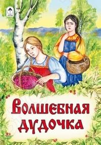 Волшебная дудочкаРусские народные сказки<br>Красочно иллюстрированная русская народная сказка Волшебная дудочка . Для чтения взрослыми детям.<br>