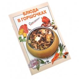 Купить Блюда в горшочках