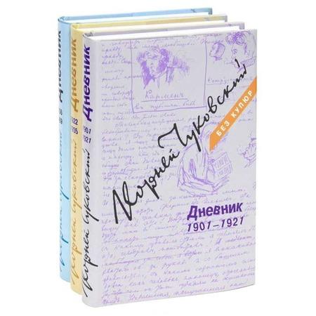 Купить Дневник. 1901-1921. 1922-1935. 1936-1969. Комплект из трех книг