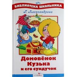 фото Домовенок Кузька и его сундучок