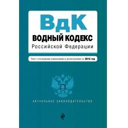 Купить Водный кодекс Российской Федерации. Текст с последними изменениями и дополнениями на 2016 год