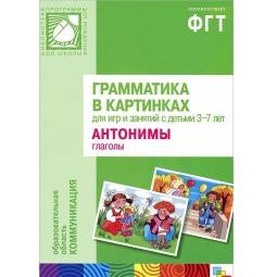 фото Грамматика в картинках для игр и занятий с детьми 3-7 лет. Антонимы. Глаголы