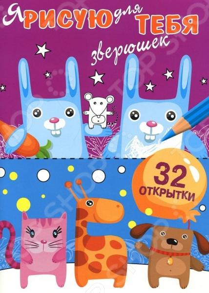 Я рисую для тебя Зверюшек. 32 открыткиРаскраски (для рисования карандашами)<br>Предложите ребенку раскрасить открытки в этой книжке и подарить бабушке, дедушке, сестричке - всем, всем, всем, кого он любит. Поверьте, ваши близкие будут очень рады такому подарку, ведь нет ничего более трогательного, чем открытка, созданная руками ребенка.<br>