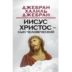 Купить Иисус Христос Сын Человеческий