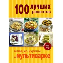 Купить 100 лучших рецептов блюд из курицы в мультиварке