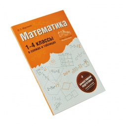 Купить Математика. 1-4 классы. В схемах и таблицах