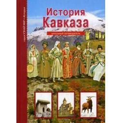 фото История Кавказа