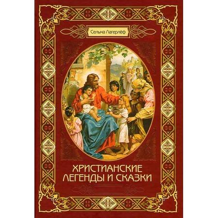 Купить Христианские легенды и сказки
