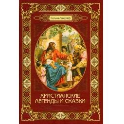 фото Христианские легенды и сказки