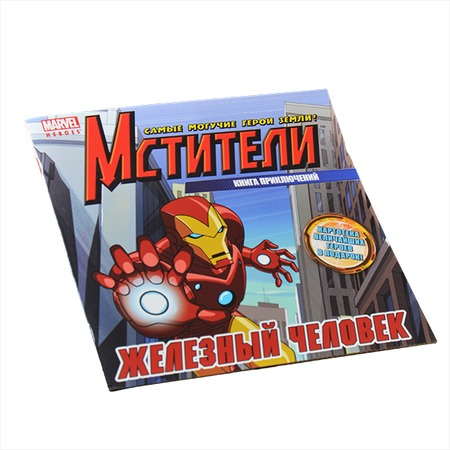 Купить Железный Человек. Книга приключений