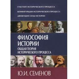 Купить Философия истории. Общая теория исторического процесса