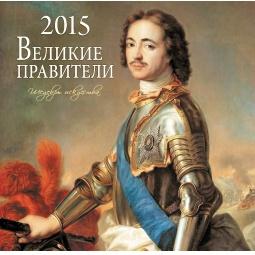 Купить Великие правители. Календарь настенный на 2015 год