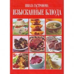Купить Изысканные блюда