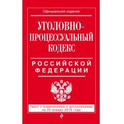 Купить Уголовно-процессуальный кодекс Российской Федерации. Текст с изменениями и дополнениями на 20 января 2016 год