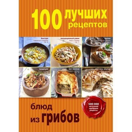 Купить 100 лучших рецептов блюд из грибов