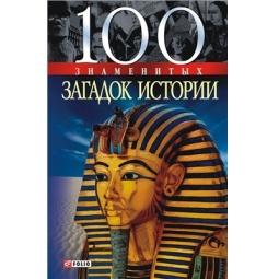 Купить 100 знаменитых загадок истории