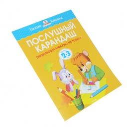 Купить Послушный карандаш (для детей 2-3 лет)