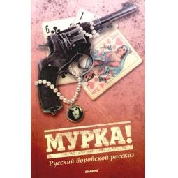 Купить Русский воровской рассказ