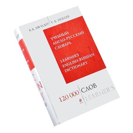 Купить Учебный англо-русский словарь. 120 000 слов и выражений