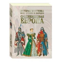Купить История костюма всех времен и народов. Средневековая Европа
