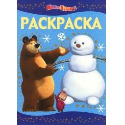 фото Маша и медведь. Раскраска