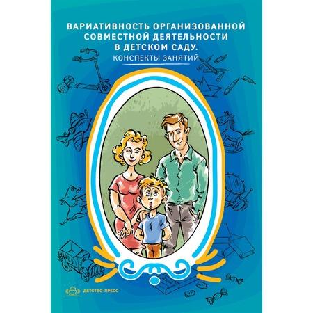 Купить Вариантность организованной совместной деятельности в детском саду. Конспекты занятий