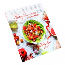 Купить Праздничные салаты