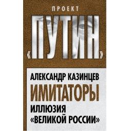 фото Имитаторы. Иллюзия «Великой России»