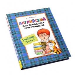Купить Английский для младших школьников. Учебник. Часть 2