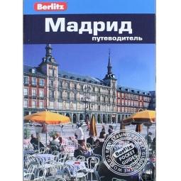фото Мадрид. Путеводитель