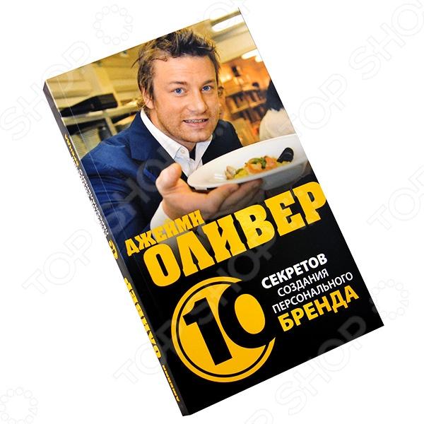 Джейми Оливер. 10 секретов создания персонального брендаПредпринимательство. Бизнес<br>Джейми Оливер - один из самых известных и богатых шеф-поваров в мире и автор знаменитых кулинарных бестселлеров. Но он - не просто специалист по изысканной кухне: Оливер создал глобальную бизнес-империю, включающую рестораны, магазины, продукты питания, производство кухонной утвари, журналы, книги, DVD и телешоу. Как ему удалось превратиться в столь узнаваемый бренд и построить на своей популярности устойчивый и чрезвычайно прибыльный бизнес В этой книге сформулированы 10 секретных стратегий развития бизнеса и брендинга, которые принесли успех Джейми Оливеру и которые теперь можно применить в любом бизнесе и в любой карьере. Для широкого круга читателей.<br>
