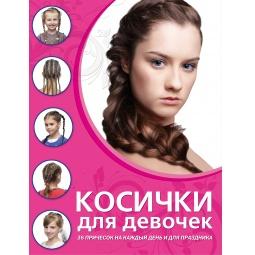 Купить Косички для девочек
