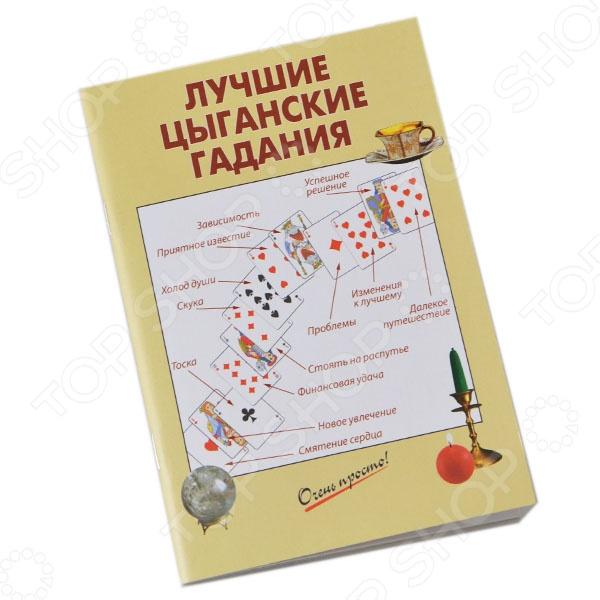 Цыганские гадания на Руси всегда пользовались и пользуются невероятной популярностью. В эту книгу мы включили наиболее важные цыганские ритуалы, а также представили знаменитые карточные гадания цыган, с детализацией схем раскладов и подробными описаниями всех карт. Заставьте работать на себя цыганскую магию, и в вашей жизни настанет пора волшебных перемен, все обязательно изменится к лучшему!