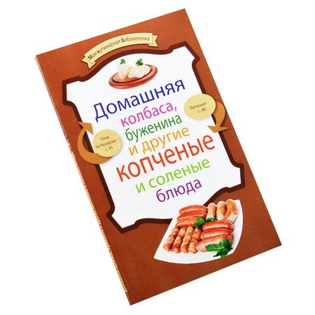 Купить Домашняя колбаса, буженина и другие копченые и соленые блюда