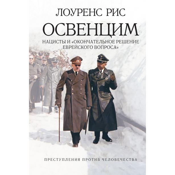 """фото Освенцим. Нацисты и """"окончательное решение еврейского вопроса"""""""