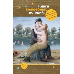 Купить Книга волшебных историй