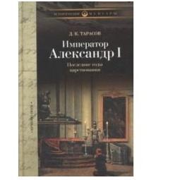 фото Император Александр I. Последние годы царствования