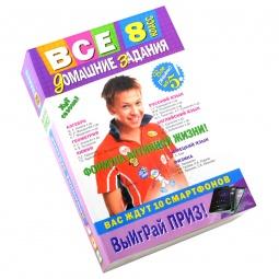 Купить Все домашние задания. 8 класс. Решения, пояснения, рекомендации
