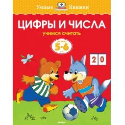 Купить Цифры и числа (для детей 5-6 лет)