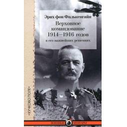 Купить Верховное командование 1914-1916 годов в его важнейших решениях