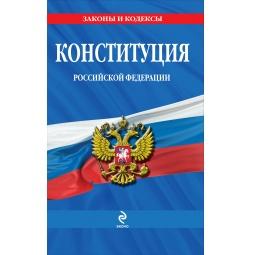 Купить Конституция Российской Федерации. По состоянию на 2013 год