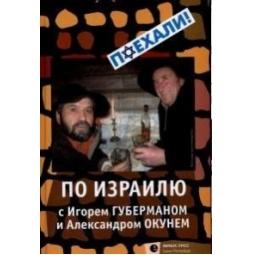 фото По Израилю с Игорем Губерманом и Александром Окунем