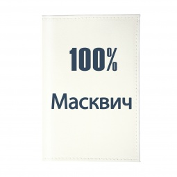 фото Обложка для паспорта Mitya Veselkov «100% Масквич»