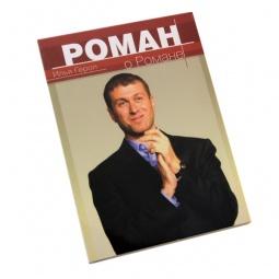 Купить Роман о Романе (аудиокнига)