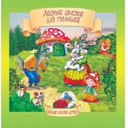 фото Лесные сказки для малышей